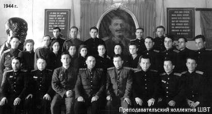 The teachers of the Khabarovsk Military Technicians School (1944 y.)